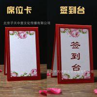 婚礼签到台席位卡中式布置装饰摆件 富贵花开红色结婚婚庆台桌卡