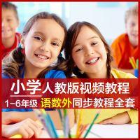 小学语文数学英语人教版同步教学视频教程 1-6年级全套课程教材