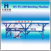 华源PL1200混凝土配料机 制砖配套配料设备 厂家专制造 质量保证