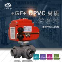 GF PVC-U TB-543型电动油令式三通球阀/瑞士乔治费歇尔/EPDM/FKM