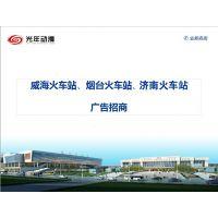 济南高铁站广告位-灯箱-吊旗广告发布