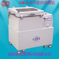 供应咸阳金宏行星式球磨机 变频球磨机 行星球磨机 KQM-B