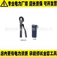 (美国kudos) HYSC-24手动式液压切刀 整体式液压切刀
