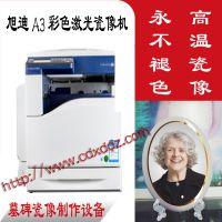成都墓碑烤瓷照片机 陵园墓碑上的烤瓷照片制作机器设备多少钱?