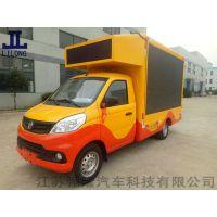 电动LED广告宣传车 舞台车在山东省菏泽市定陶县上牌无忧