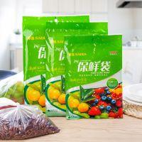 1463 加厚抽取式保鲜袋厨房大小号蔬菜水果食品袋冰箱保鲜袋