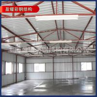 厂家供应 彩钢瓦钢结构 彩钢结构工程 承接彩钢结构