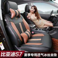 比亚迪s7 宋/唐坐垫套 BYDs7改装专用7座座垫 四季汽车坐垫内饰