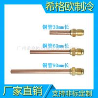 广州希格欧中央空调顶针阀 空调阀 冷媒充注阀 冷媒充液阀