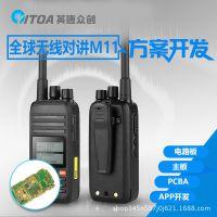 物业无线对讲机组 民用建筑无线通讯方案不限距离车队双模控制板
