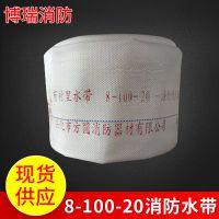 厂家直销国标8-100-20水带 消防设备消防器材批发生产