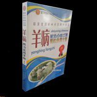 正版 羊病防治实用手册 饲养技术 新农村创业致富丛书T8