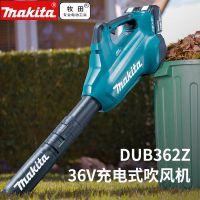 makita牧田充电式吹风机DUB362锂电无刷36V大风力吹风机园林清理电动工具