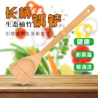 竹制长柄不粘锅专用锅铲 无漆防烫耐高温木质铲子厚中式家用厨具