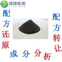 金属粉末成分分析 配方分析 化学成分检测