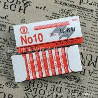 供应直销上海元昌牌NO.10订书钉 10号订书针 盒装小号10#订书钉