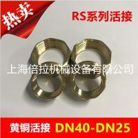 威乐水泵RS25/6 RS25/8专用活接DN40-DN25屏蔽泵铜接头1.5寸-1寸