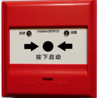 J-SAM-GST9123A消火栓报警按钮
