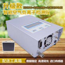 KEC900+II负离子检测仪990+II负离子浓度测试仪990MII