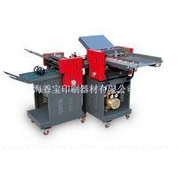 上海香宝XB-3800十字折自动折页机
