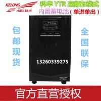 科华UPS YTR1103L长机单进单出 在线式高频不间断电源3KVA 2400W外接蓄电池