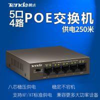 腾达5口4路POE供电交换机百兆 网络监控TEF1105P-4-63W
