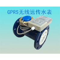 LXLY-GS GPRS无线远传水表,电池供电GPRS工业水表