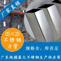 25*25*0.7mm不锈钢方管  316L不锈钢方管  成都不锈钢方通厂家