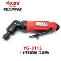 【台湾油谷】气动刻磨机 弯头打磨机窄角 风磨机 气磨机 磨光机