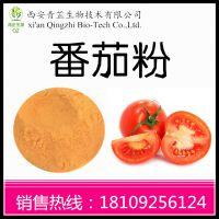 番茄粉 番茄速溶粉 番茄汁粉 西安青芷生物 包邮