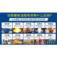 安炬新型环保锅炉燃料油 环保生物燃料 加盟招商技术培训