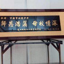 定做赠送母校校庆纪念品 毕业生赠送老师礼品 上海定制门头牌匾厂家