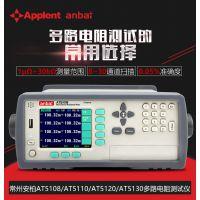 安柏品牌AT5108/5110/5120/5130电阻测试仪多通道微欧计高精扫描