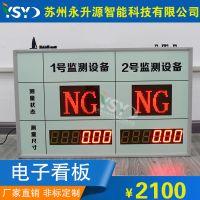 苏州永升源厂家定制监测设备显示屏测量状态屏测量尺寸显示屏LED电子看板