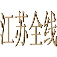 龙湾海城到江苏专线物流零担货运信息部