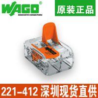 2位快速接线导线端子 LED电源电缆连接器 万可原装221-412