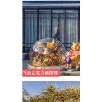 飞剑定做亚克力商场布置大球罩/有机玻璃节假装饰透明半球罩