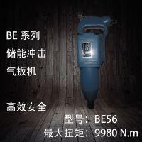 储能冲击式气扳机,储能式气动扳手,气动工具,BE56南京宁金工具制造有限公司