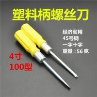 塑料柄螺丝刀 磁性螺丝批 十字螺丝刀一字螺丝刀 改锥4寸 100型