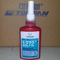 天山可赛新TS1272厌氧型胶水/高强度/耐高温螺纹锁固胶生产厂家