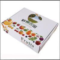 彩色飞机盒 纸盒定做 服装水果快递外卖礼品盒 印刷可定制