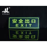 供应消防标志牌/夜光墙贴/安全出口标志牌/指示牌
