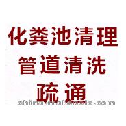 武汉洪山区学校=化粪池清理=管道疏通=价位***低