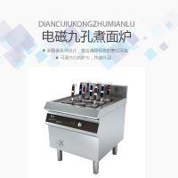 沁鑫商用电磁九孔煮面炉 大功率电磁煮面炉 15kw汤面炉