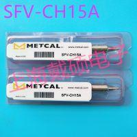 美国 SFV-CH15AR 烙铁头 METCAL OKI