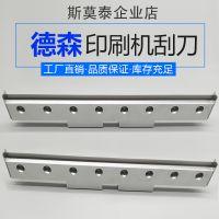 德森锡膏印刷机刮刀200/250/300/350/400MM德森刮刀SMT印刷机配件
