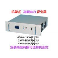 采购6KVA电站直流屏专用逆变电源 110VDC转220VAC高频电力逆变器-认准鸿伏科技