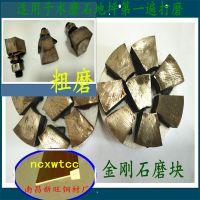 吉林水磨石异型高效金刚石磨块磨头长春铜条四平仿铜塑料条分格条夜光石铁红粉价格