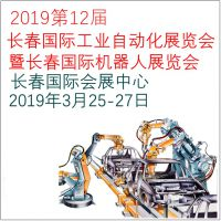 长春国际会展中心2019长春工业自动化展