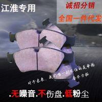 江淮汽车瑞风M5汽车专用普华力拓刹车皮制动片前轮四片一套代发